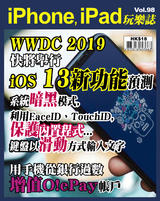 iPhone, iPad玩樂誌 #98【iOS 13新功能預測】