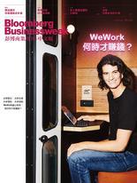 《彭博商業周刊/中文版》第172期