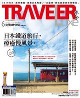 TRAVELER Luxe旅人誌 6月號/2019 第169期