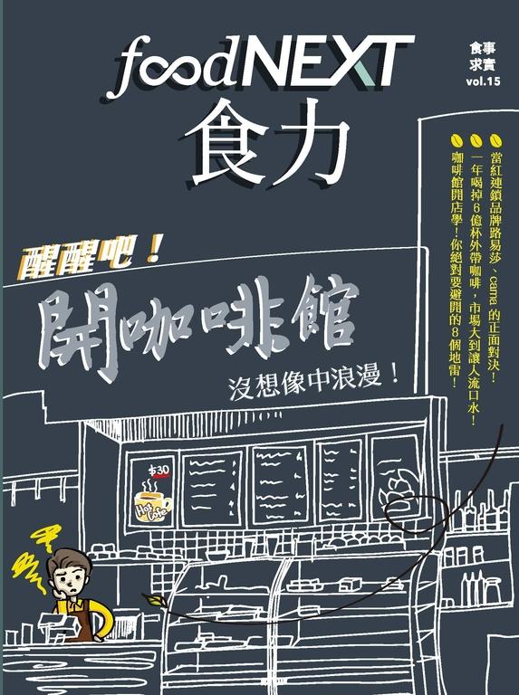 食力 Vol.15 醒醒把!開咖啡館沒想像中浪漫!
