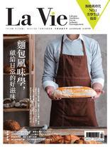 La Vie 6月號/2019 第182期