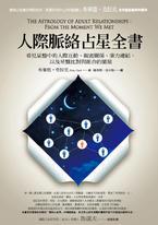 人際脈絡占星全書