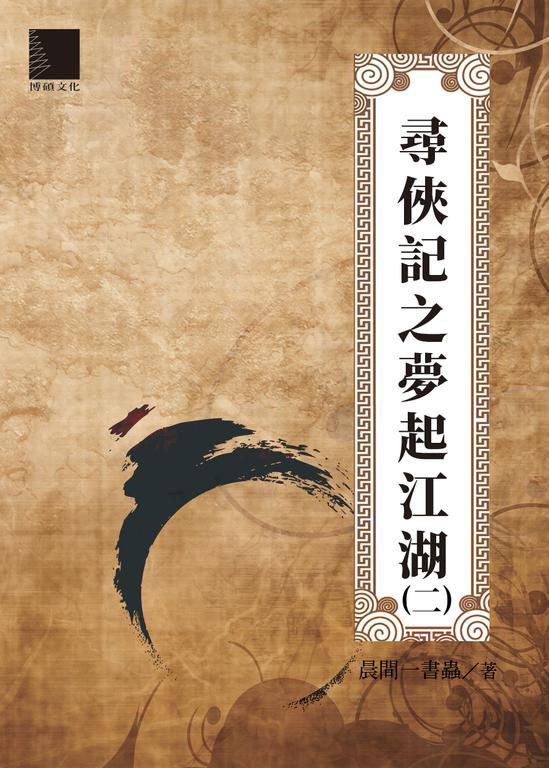 尋俠記之夢起江湖(二)