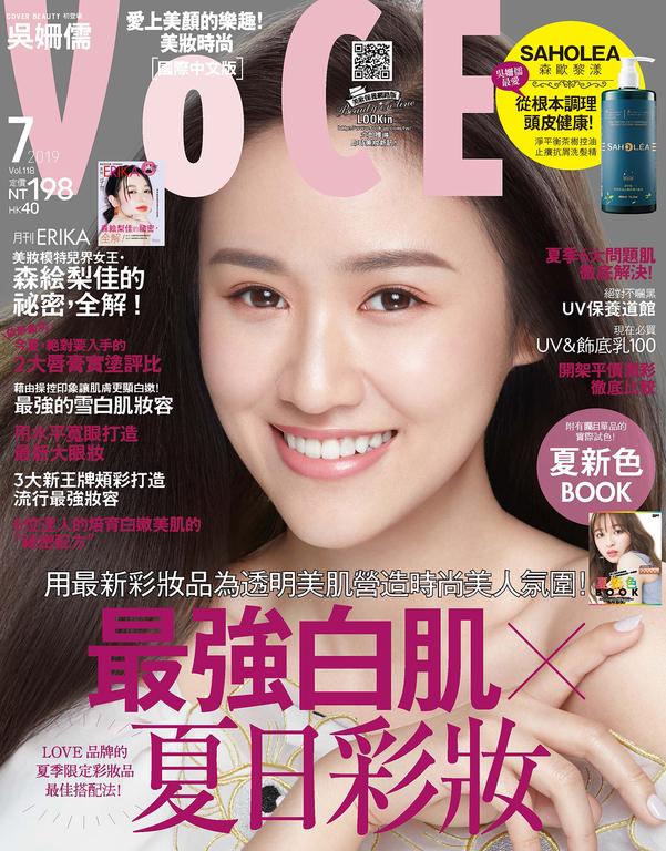VoCE美妝時尚(118)2019年7月號