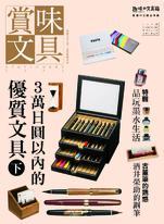 賞味文具【017期】3萬日圓以內的優質文具(下)