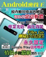 Android 密技王#43【App亂取權限一看即知】