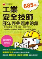 108年工業安全技師歷年經典題庫總彙(含工安管理、工安工程、人因工程、工衛概論等)
