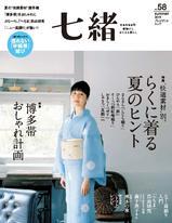 七緒 2019年夏季號 Vol.58 【日文版】