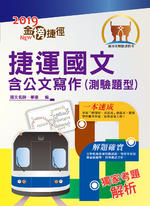 捷運國文含公文寫作(測驗題型)-T1W04