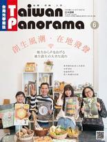 台灣光華雜誌(中日文版) 2019/6月號