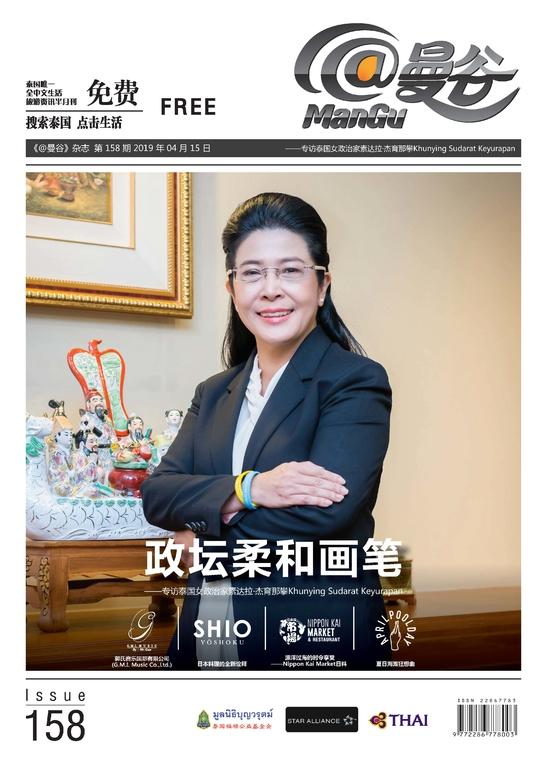 《@Mangu曼谷》杂志 第 158 期
