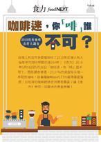 食力專題 Vol.19_咖啡迷,你「啡」誰不可?