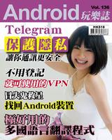 Android 玩樂誌 Vol.136【Telegram保護隱私方法】