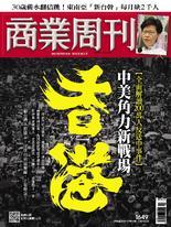 商業周刊 第1649期 中美角力新戰場 香港
