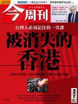 【今周刊】NO1174 被消失的香港