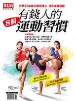 趨勢贏家55-《有錢人的8個運動習慣》