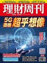 理財周刊982期:5G商機超乎想像