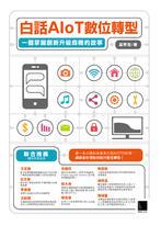 白話AIoT數位轉型:一個掌握創新升級商機的故事