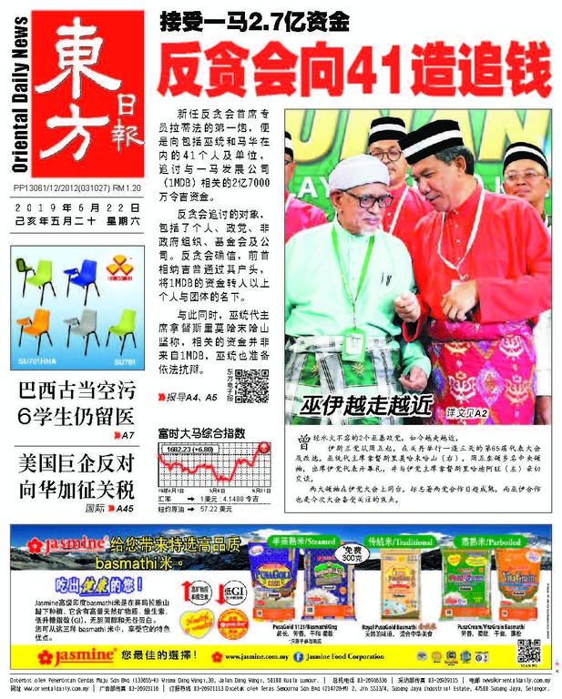 東方日報 2019年06月22日