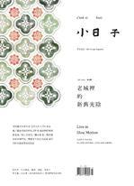 小日子享生活誌 NO.87