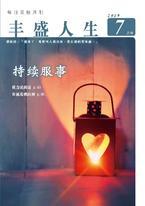 《丰盛人生》灵修月刊【简体版】2019年7月