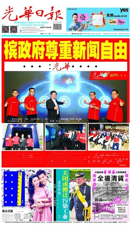 光華日報(晚報)2019年06月29日