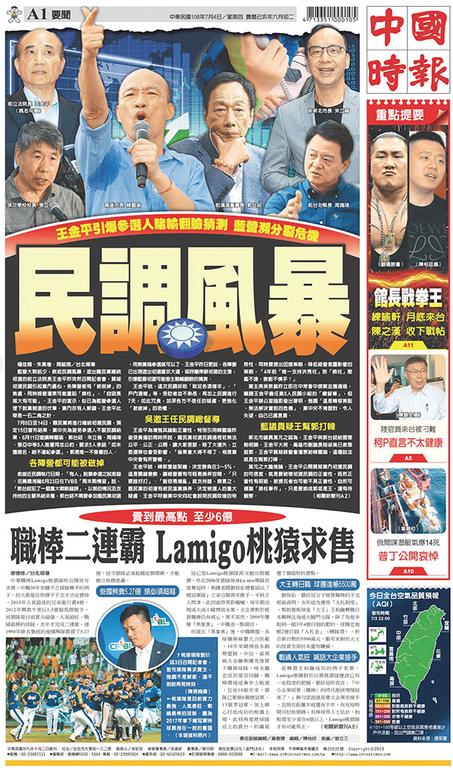 中國時報 2019年7月4日