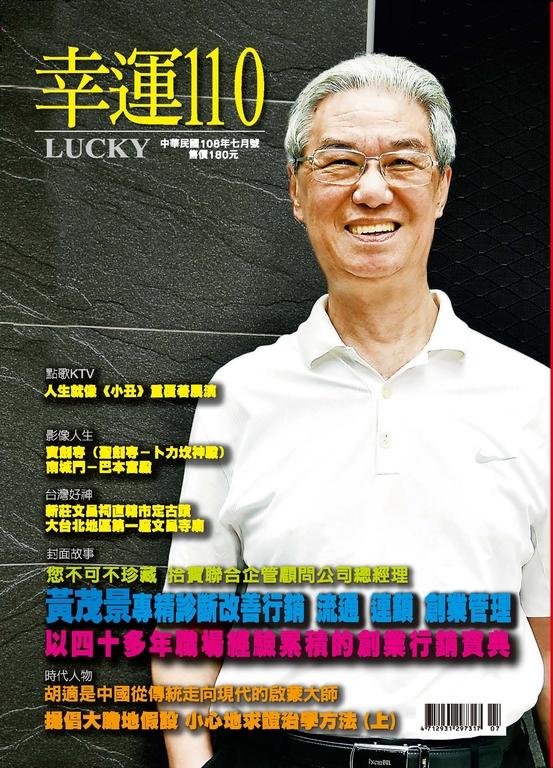 Lucky幸運雜誌 7月號/2019 第110期