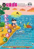 新一代兒童週報(第93期)