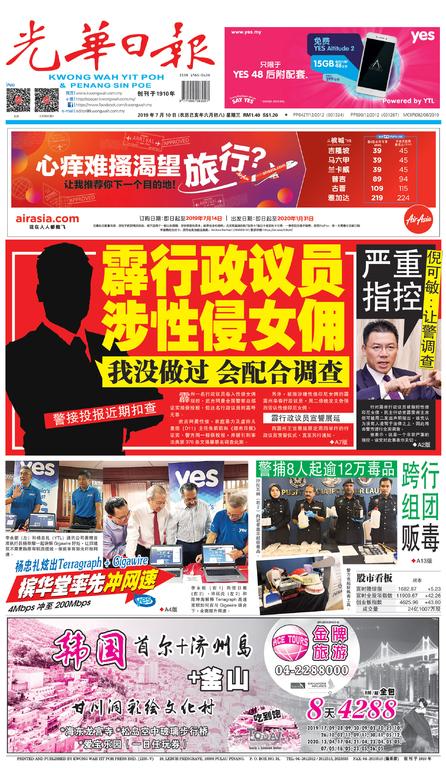 光華日報2019年07月10日