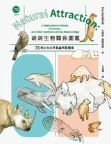 萌萌生物關係圖鑑:70種生物的不思議同居關係