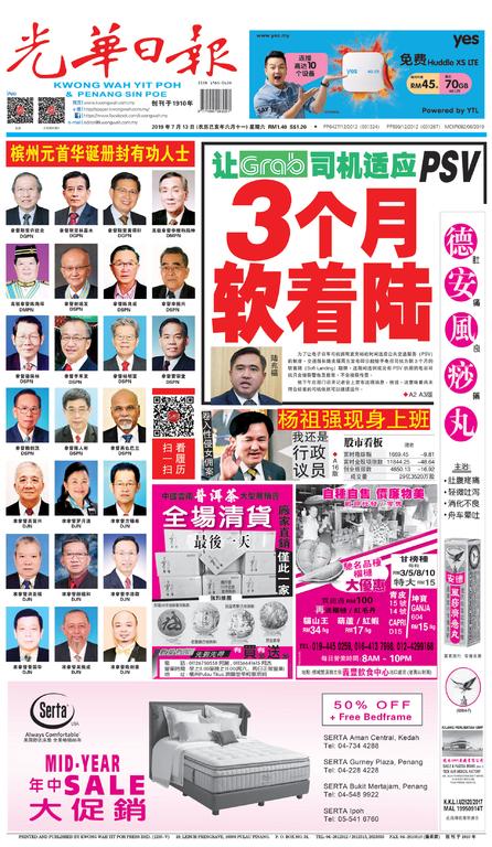 光華日報2019年07月13日