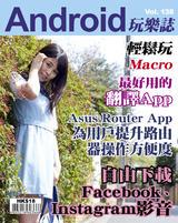 Android 玩樂誌 Vol.138【自由下載Facebook、Instagram影音】