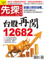 【先探投資週刊2048期】台股再闖12682