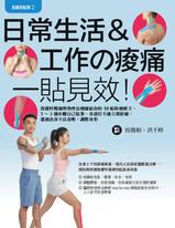 肌能系貼紮2 日常生活與工作的痠痛一貼見效!