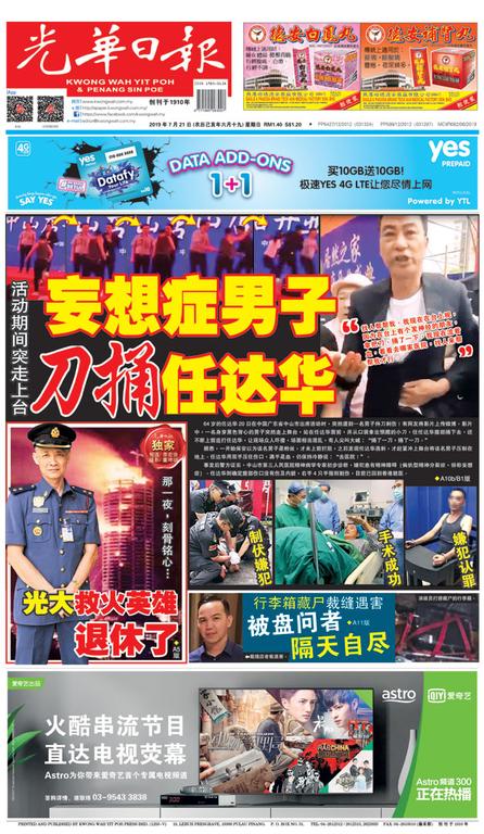 光華日報(晚報)2019年07月21日
