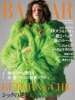 Harper's BAZAAR 2019年9月合刊號 【日文版】
