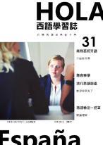 Hola Espana 西語學習誌_第三十一期_介紹新同事