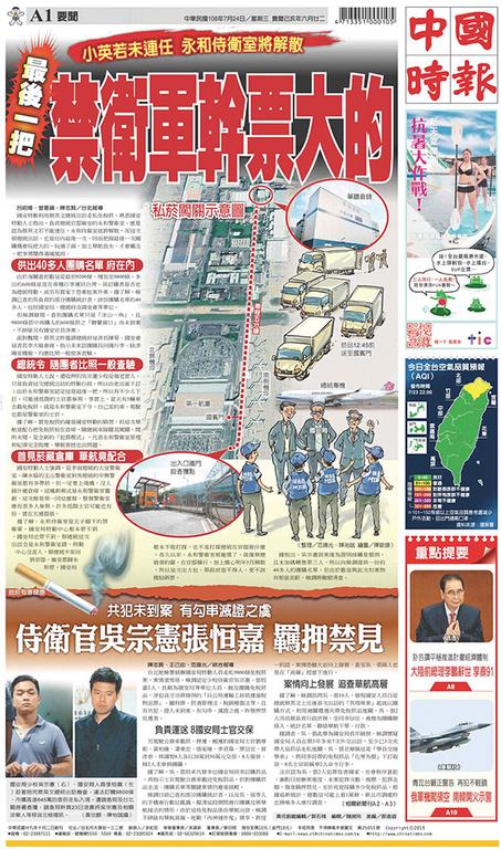 中國時報 2019年7月24日