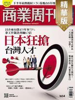商業周刊 第1654期 日本狂搶台灣人才(精華版)