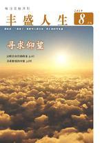 《丰盛人生》灵修月刊【简体版】2019年8月