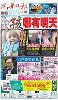 光華日報(晚報)2019年07月27日