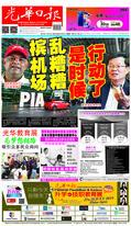 光華日報(晚報)2019年07月28日