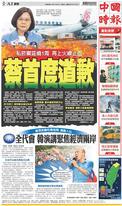 中國時報 2019年7月28日