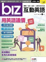 biz互動英語雜誌2019年8月號NO.188