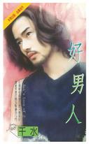 好男人~Men's Love of 2