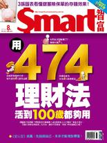 Smart智富月刊 2019年8月/252期