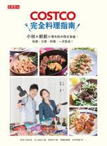 COSTCO完全料理指南: 小林和郭郭的零失敗中西式食譜,採買、分裝、料理,一次完成!