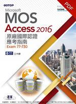 Microsoft MOS Access 2016 原廠國際認證應考指南 (Exam 77-730)