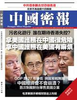 《中國密報》第84期